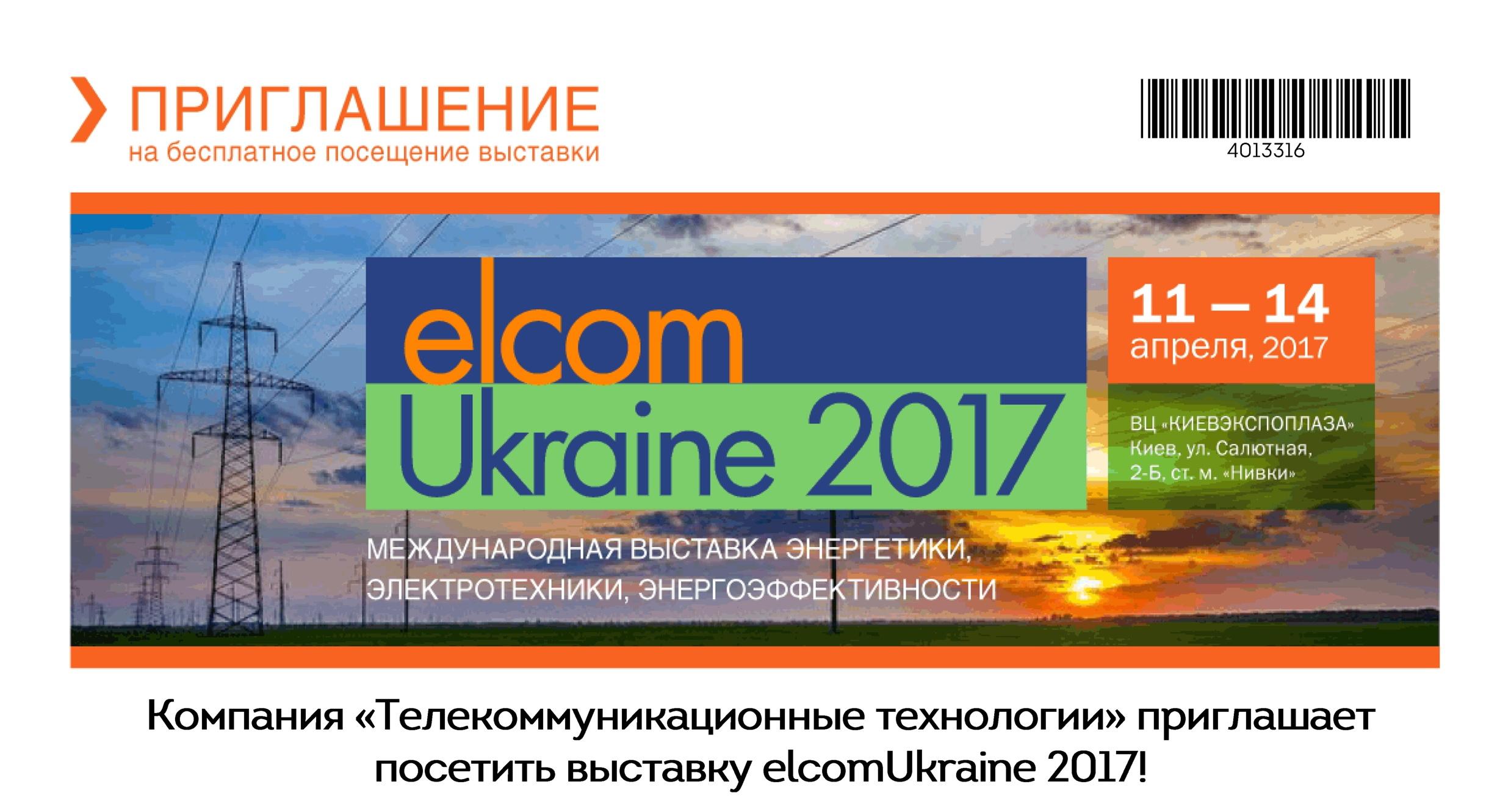 Приглашение на международную выставку elcomUkraine 2017.